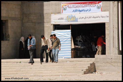 مجموعة من الطلاب أمام مدخل معرض إقرأ للكتاب بغزة
