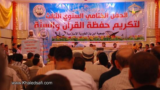الحفل الختامي السنوي الثالث لتكريم حفظة القرآن الكريم والسنة جمعية ابن باز الخيرية الإسلامية