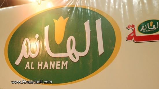 شعار طحينة الهانم
