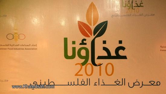 شعار معرض الغذاء الفلسطيني