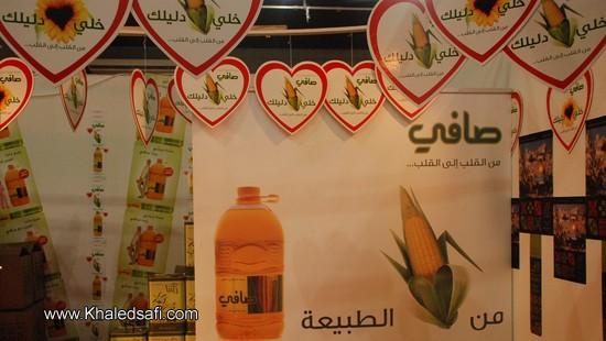 شعار زيت صافي