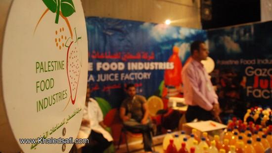 شعار شركة فلسطين للصناعات الغذائية