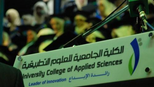 الكلية الجامعية للعلوم التطبيقية رائدة الإبداع