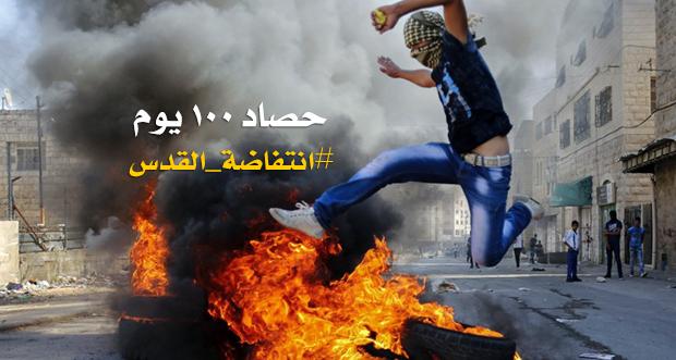 Photo of حصاد انتفاضة القدس بعد 100 يوم على مواقع التواصل الاجتماعي