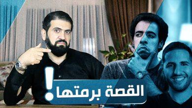 Photo of كيف سقط الدحيح في مستنقع التطبيع؟