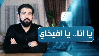 Photo of 6 أسباب تخليك تحذف حسابات الاحتلال على مواقع التواصل