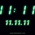 ماذا سيحدث في 11/11/11 الساعة 11:11؟