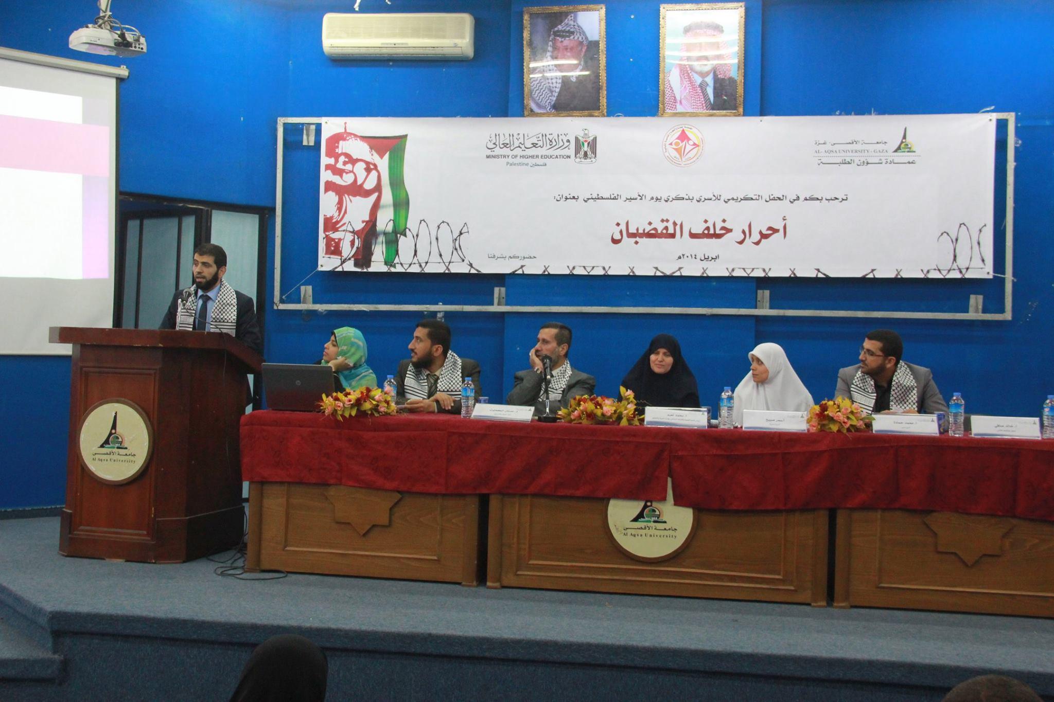 2014-4-24 مؤتمر أحرار خلف القضبان - جامعة الأقصى