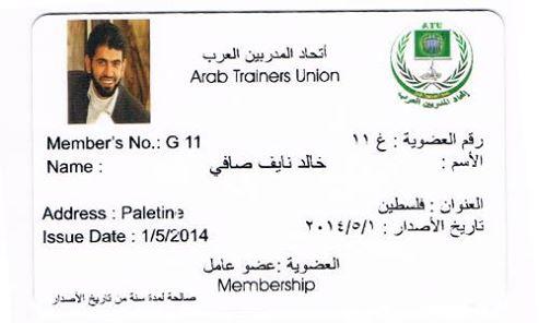 2014-5-1 عضوية اتحاد المدربين العرب