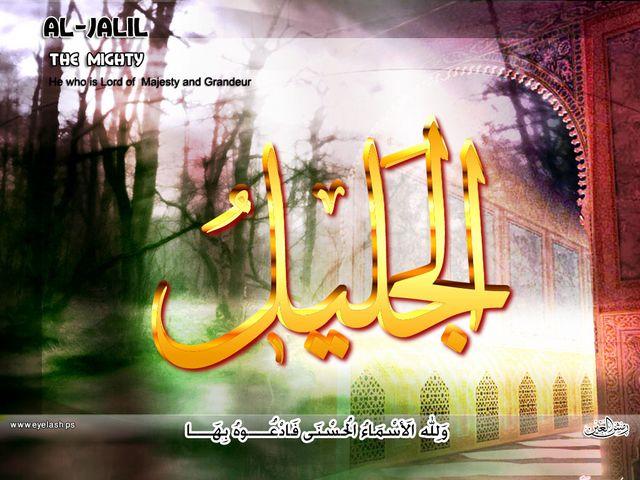 أسماء الله الحسنى - الجليل