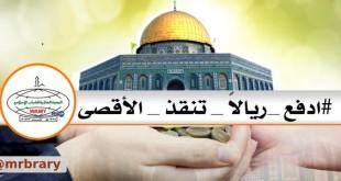 AqsaSupport