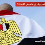 ماذا أدخلت الثورات العربية إلى قاموس ثقافتنا؟