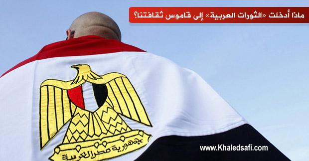 Photo of ماذا أدخلت الثورات العربية إلى قاموس ثقافتنا؟