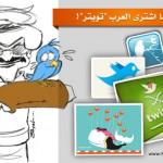 مستقبل تويتر: يوم للشباب ويوم للعائلات ومغلق وقت الصلاة!