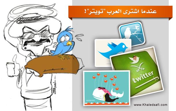 عندما اشترى الوليد بن طلال حصة 3% في تويتر