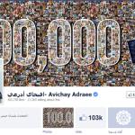 100 ألف متحدث عربي بلسان الجيش الإسرائيلي
