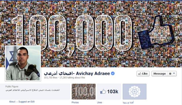 Photo of 100 ألف متحدث عربي بلسان الجيش الإسرائيلي
