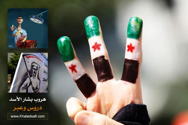 هروب بشار الأسد دروس وعبر