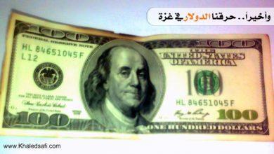 Photo of وأخيراً.. حرقنا الدولار في غزة