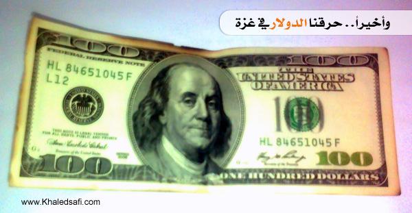 الدولار المحروق في غزة رواتب الموظفين