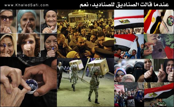 الانتخابات المصرية 2011 - مجلس الشعب المرحلة الأولى