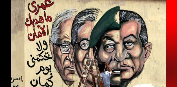 الانتخابات الرئاسية المصرية 2012