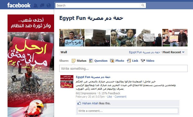 خفة دم مصرية
