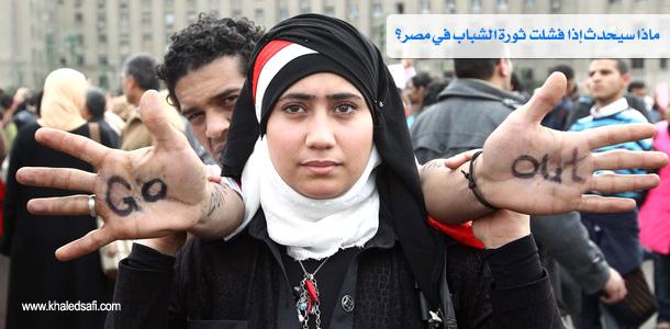 فشل ثورة الشباب في مصر