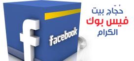 حجاج بيت فيسبوك الكرام