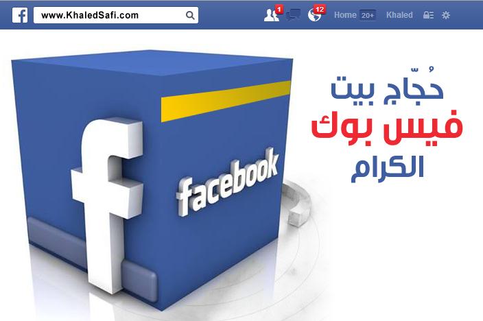 Facebook2Pilgrimage