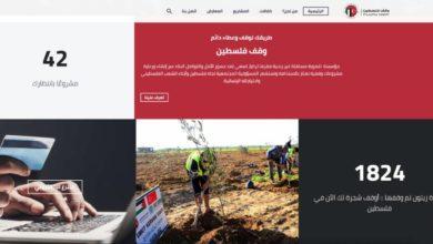 Photo of موقع وقف فلسطين – تركيا Filistin Vakfı