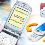 أرسل SMS لأي محمول من جوجل مجاناً