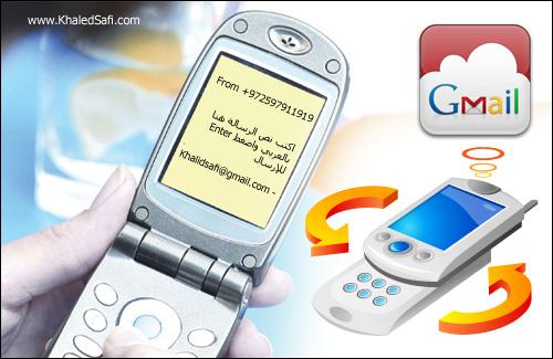 إرسال رسالة SMS مجاناً من جوجل لأي محمول