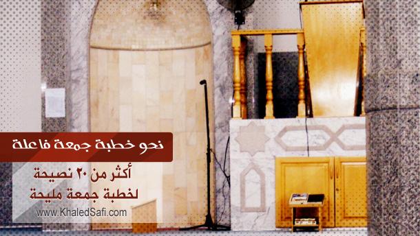 Photo of أكثر من 20 نصيحة لخطبة جمعة مليحة