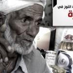 أصحاب شجرة اللوز في غزة