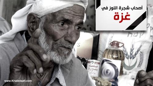 الكهل في غزة ينتظر دوره ليأخذ كابونة العيد