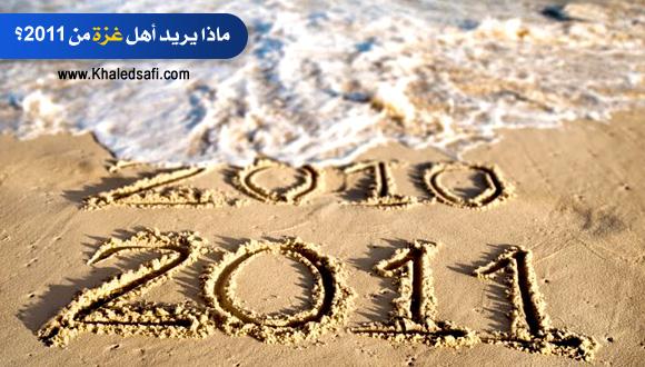 ماذا يريد أهل غزة من عام 2011؟
