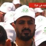 أصحاب القبعات البيضاء في غزة