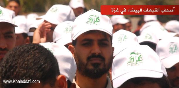 يوم العمل التطوعي بغزة