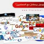 هل تحتفل جوجل برمضان مع المسلمين هذا العام؟