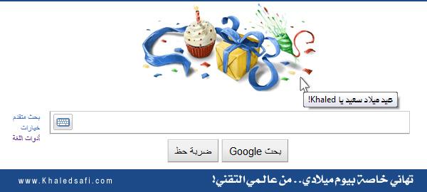 تهئنة جوجل بيوم ميلادي