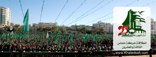 Photo of مهرجان انطلاقة حركة المقاومة الإسلامية حماس 23