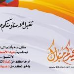 كل عام وأنتم إلى الله أقرب.. عيد أضحى مبارك