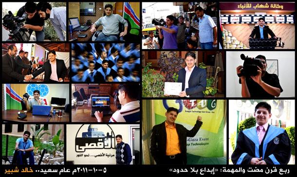 خالد شبير في الميدان
