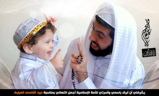 أجمل التهاني بمناسبة عيد الأضحى المبارك