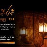 Happy Eid Fitr Eid Mubarak عيد فطر سعيد