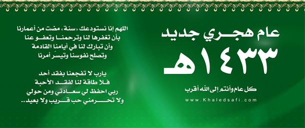 Photo of عام هجري جديد 1433هـ بطعم الحرية