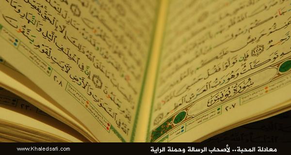 القرآن الكريم سورة يونس