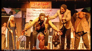 Photo of المسرحية الكوميدية الحبل السُّري