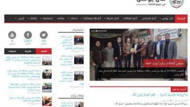 Photo of موقع المجلس العام لمواقع عائلات محافظة خان يونس